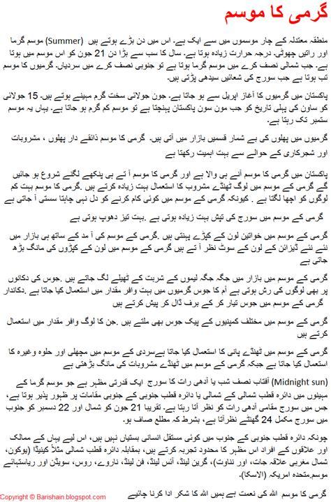 Rainy season essay in urdu barsat ka mausam barish ka aik png 732x1111